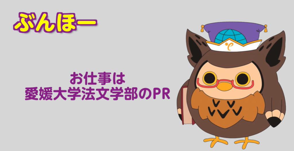愛媛大学法文学部マスコットキャラクター「ぶんほー」誕生!ストーリー ...